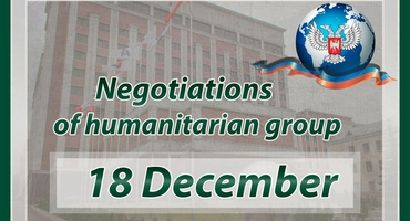 The results of the group humanitarian issues (December 18)