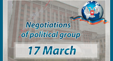 The results of the group on political issues (March 17)