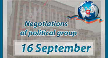 The results of the group on political issues (September 16)