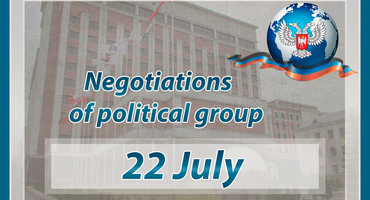 The results of the group on political issues (July 22)