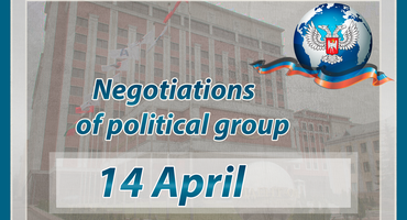 The results of the group on political issues (April 14)