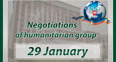 The results of the group humanitarian issues (January 29)