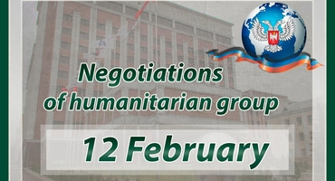 The results of the group humanitarian issues (February 12)