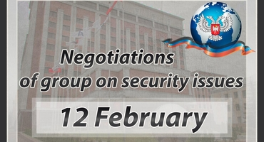 The results of the group on security issues (February 12)