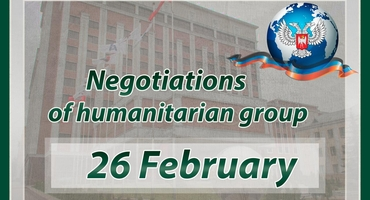 The results of the group on economical and humanitarian issues (February 26)
