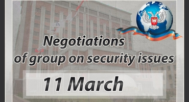 The results of the group on security issues (March 11)
